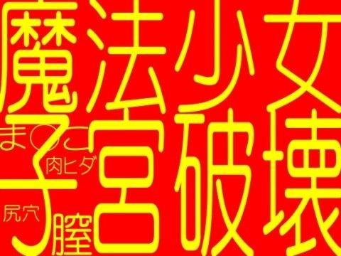 【オリジナル同人】魔法少女お××こ破壊!!!!淫術魔法少女綾乃-淫乱魔界にひきずりこめ!淫都東...