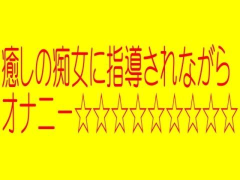 【オリジナル同人】☆☆☆癒しの痴女に指導されながらきもちのいいオナニー☆☆☆