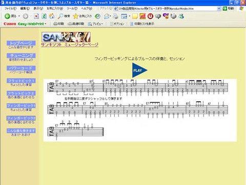 ギター教則HTMLフォークギター ブルース編