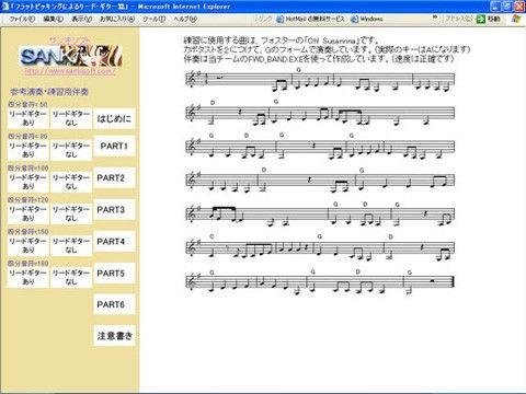 【オリジナル同人】ギター教則HTMLフラットピッキングによるリードギター編
