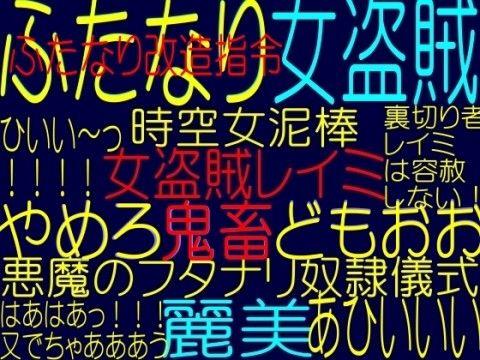 【オリジナル同人】☆ふたなり女怪盗レイミ☆ACT1亜次元宇宙淫欲女海賊!退廃伯爵の罠…!!☆