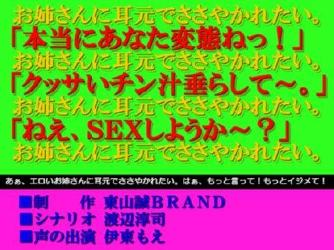 【オリジナル同人】ささやきSEX~短小・童貞マゾの変態君おかわりっ!!~