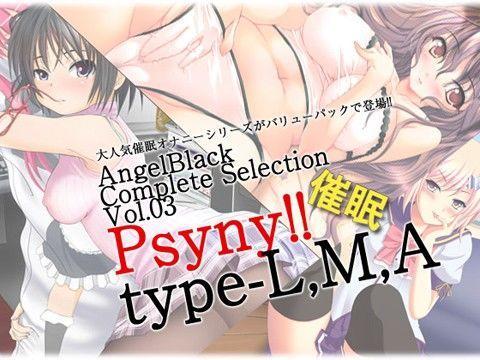 【オリジナル同人】psyny ValuePack A・L・M