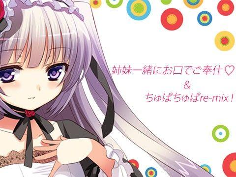 【オリジナル同人】姉妹一緒にお口でご奉仕&ちゅぱちゅぱre-mix!