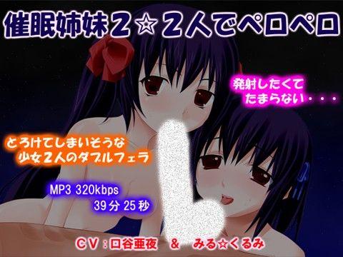 【オリジナル同人】催眠姉妹2☆2人でペロペロ