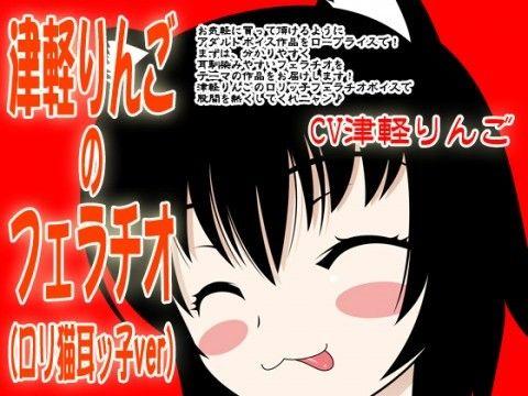 【オリジナル同人】津軽りんごのフェラチオ