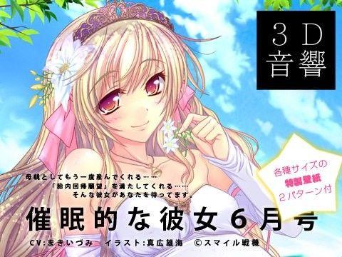 【オリジナル同人】催眠的な彼女6月号