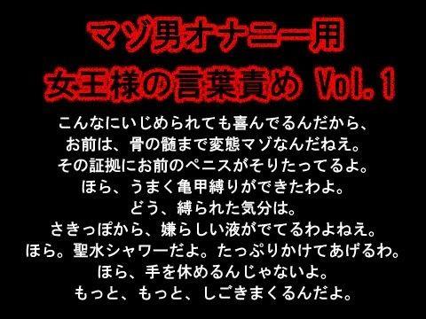 【オリジナル同人】女王様の言葉責めVol.1