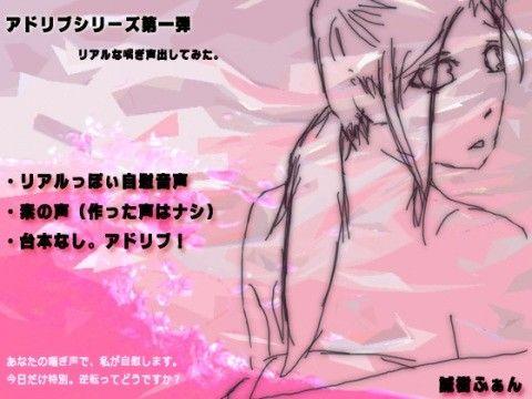 【オリジナル同人】アドリブシリーズ第一弾「リアル」