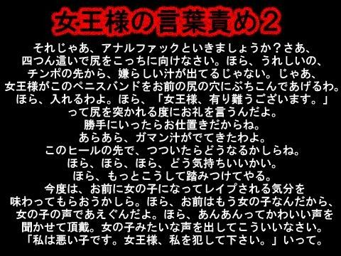 【オリジナル同人】女王様の言葉責めVol.2