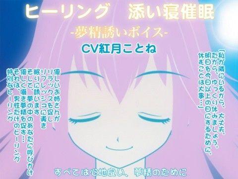 【オリジナル同人】ヒーリング~☆添い寝催眠-夢精誘い~ボイス-