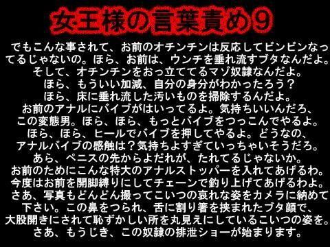 【オリジナル同人】女王様の言葉責めVol.9