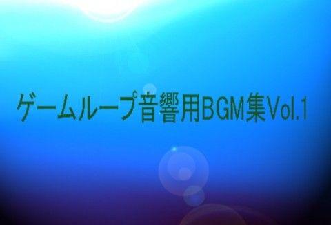 【オリジナル同人】ゲームループ音響用BGM集Vol.1