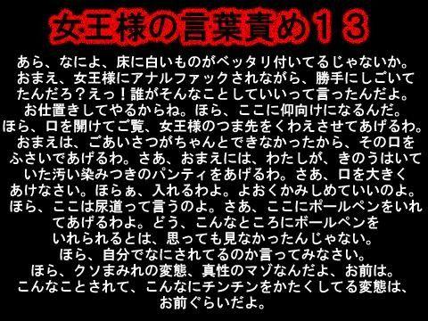 【オリジナル同人】女王様の言葉責めVol.13