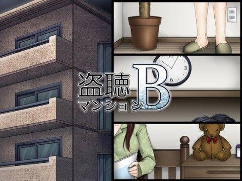 【オリジナル同人】盗聴マンションB