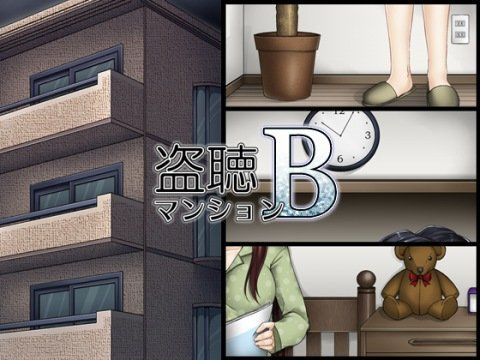 【オリジナル同人】盗聴マンションB wav版