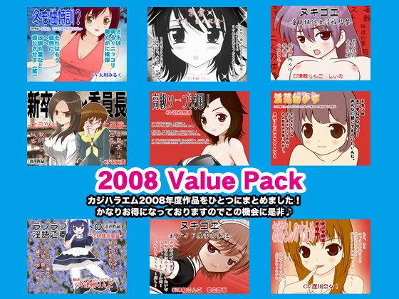 【オリジナル同人】カジハラエム2008ValuePack