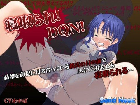 【オリジナル同人】寝取られ!DQN!