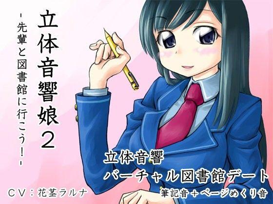 【オリジナル同人】立体音響娘2-先輩と図書館に行こう!-