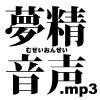 【無料】夢精音声.mp3 :体験版