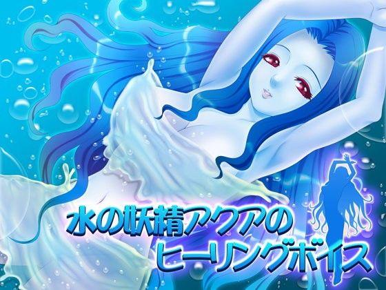 【オリジナル同人】水の精霊アクアのヒーリングボイス