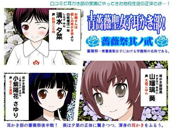 【オリジナル同人】青薔薇聖女子耳かき部!:薔薇祭其ノ貳