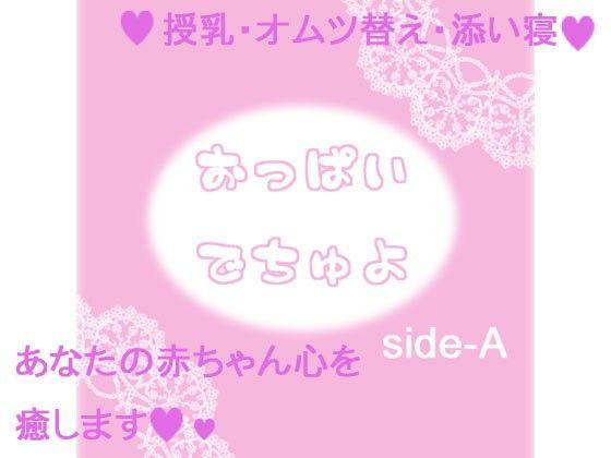 【オリジナル同人】おっぱいでちゅよ side-A
