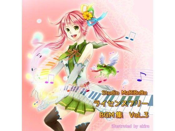 【オリジナル同人】Studio MaRiBuRu ライセンスフリーBGM素材集 vol.3