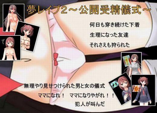【真夜中の淫欲図書館 同人】夢レイプ~公開受精儀式~