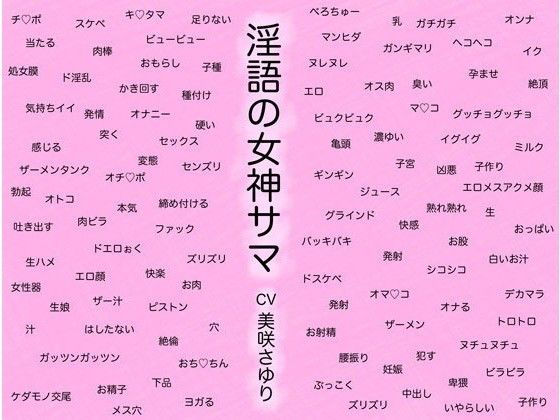 【オリジナル同人】淫語の女神サマ ~ヒトとカミとのケダモノセックス~