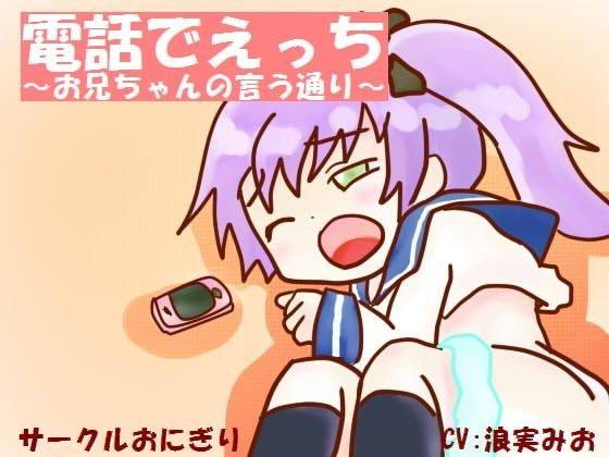 【オリジナル同人】電話でえっち~お兄ちゃんの言う通り~