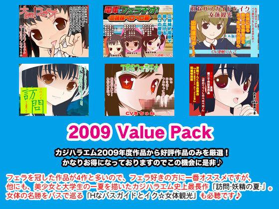 【オリジナル同人】カジハラエム2009ValuePack