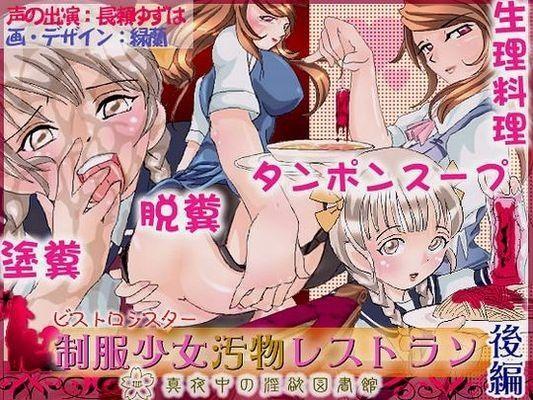 【辱め】「人工少女 後編 ~変身セックスアンドロイド~」バニラ
