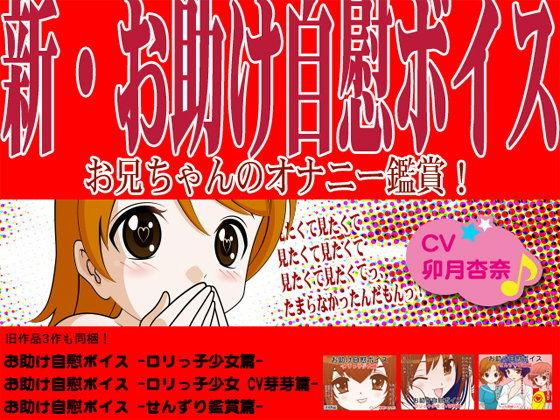 【オリジナル同人】新・お助け自慰ボイス! -お兄ちゃんのオナニー鑑賞!-
