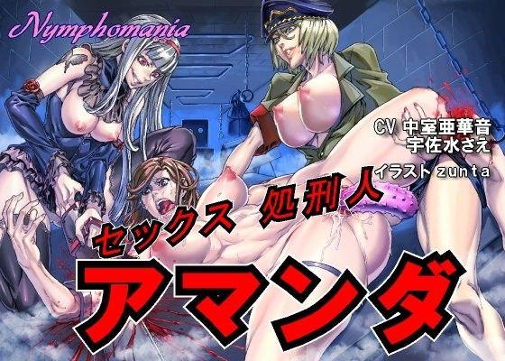 【オリジナル同人】セックス処刑人 アマンダ