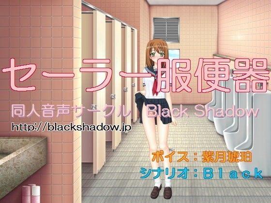 【ヒロイン フェラ】卑猥な制服のヒロイン女の子のフェラおしっこ飲尿小便イメージキス学園もの長時間妄想の同人エロ漫画。