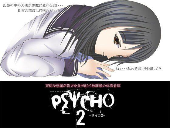 【オリジナル同人】PSYCHO2 -サイコ2- ~天使な悪魔が貴方を貪り喰らう放課後の体育倉庫~