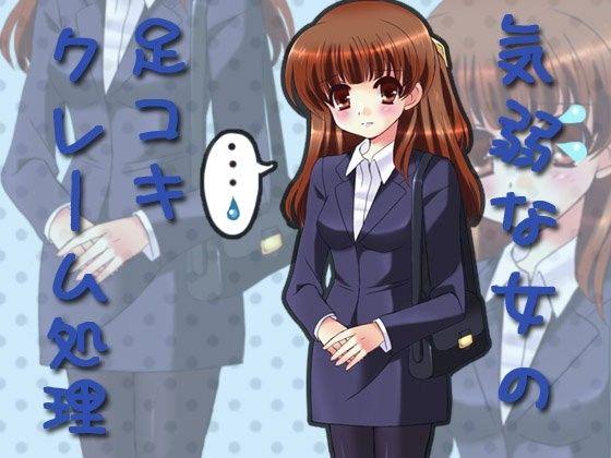 【オリジナル同人】気弱な女の足コキクレーム処理