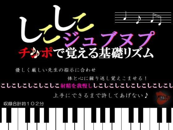 【MIYUKI-voice- 同人】しこしこジュブヌプチ○ポで覚える基礎リズム