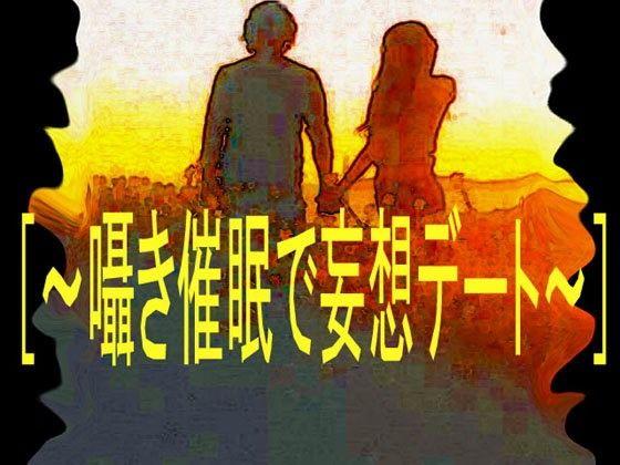 【コボラ・カンパニー 同人】[~囁き催眠で妄想デート~]