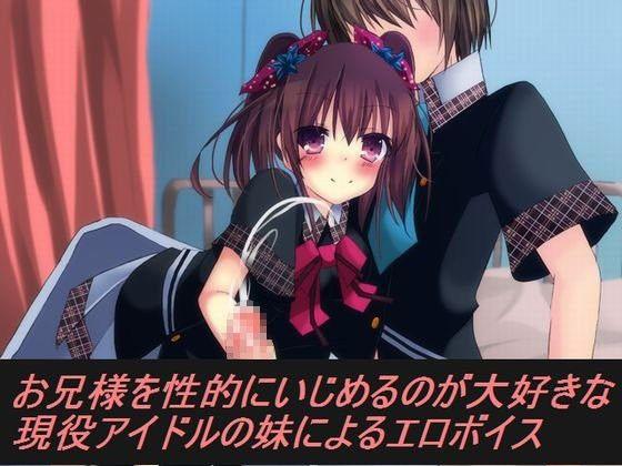 【妹 おしゃぶり】ドMツンデレな制服の妹アイドルのおしゃぶりイメージフェラ性欲処理近親相姦の同人エロ漫画。