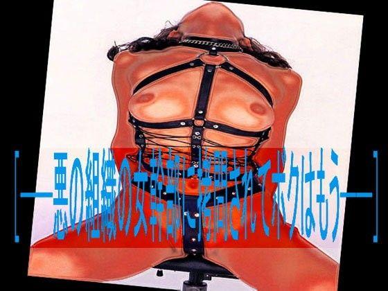 【オリジナル同人】[─悪の組織の女幹部に拷問されてボクはもう─]