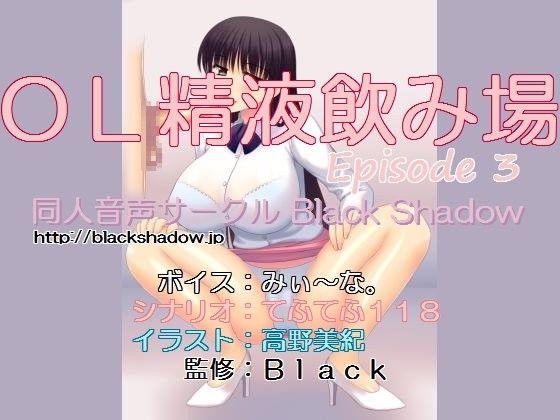 【オリジナル同人】OL精液飲み場 エピソード3