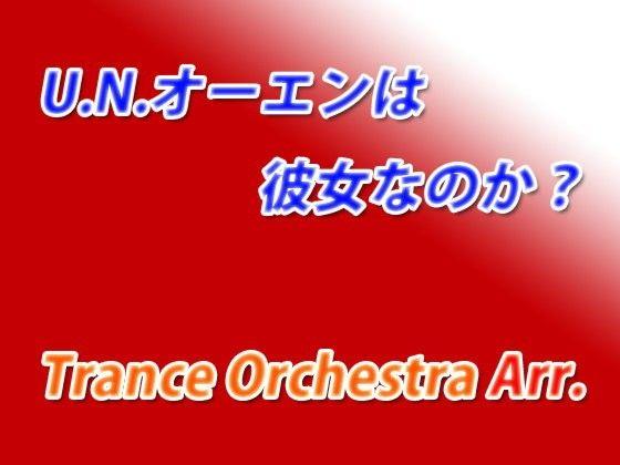 東方紅魔郷アレンジ U.N.オーエンは彼女なのか? Trance Orchestra