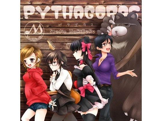 【オリジナル同人】PYTHAGORAS