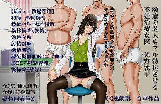 【麗子 視姦】下着で巨乳の痴女女医の、麗子の視姦催眠ぶっかけオナニー洗脳の同人エロ漫画。