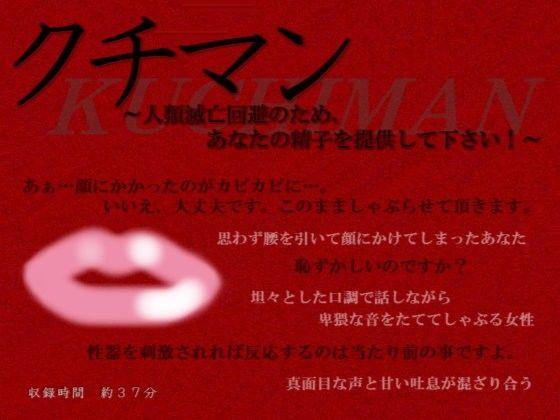 【オリジナル同人】クチマン~人類滅亡回避のため、あなたの精子を提供して下さい!~