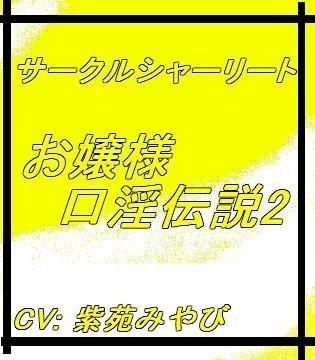 【お嬢様 ゴックン】ビッチなお嬢様のゴックンフェライラマチオ百合の同人エロ漫画。
