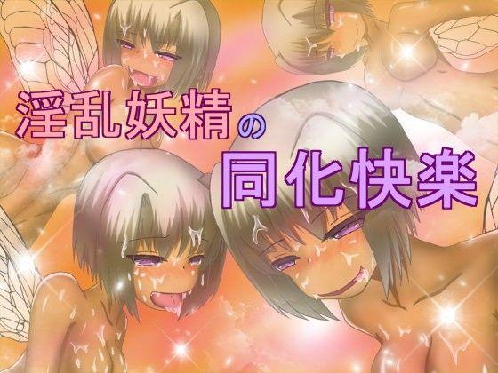 【オリジナル同人】淫乱妖精の同化快楽