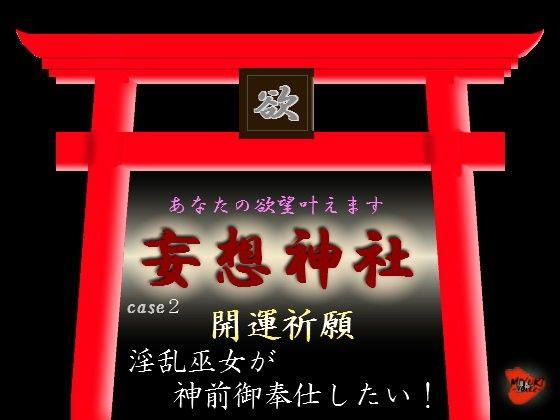 【オリジナル同人】妄想神社 case2 開運祈願 淫乱巫女が神前御奉仕したい!